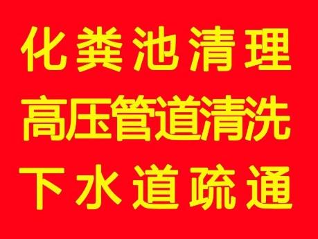 沈阳俊杰管道疏通维修服务中心