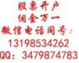 北京股票开户佣金一般是多少最低是多少