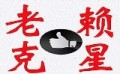 吴江债务清欠公司 清算公司 清收公司 债务追讨公司 追收公司