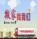广州市欣众搬』家有限公司