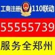 郑州24小时开锁公司
