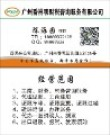 广州番祥明财税咨询服务有限公司
