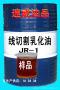 厂家供应批发中国重汽CNG天然气发动机专用机油