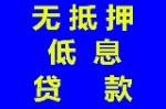 武汉易百贷车辆无抵押贷款公司