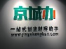 京城办(北京)会计服务有限公司