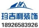 深圳市珍吉利装饰工程有限公司