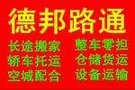 天津市路通物流有限公司