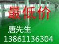 江阴环氧树脂地坪工程施工哪家好,环氧地坪施工多少钱一平方