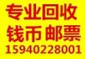 沈阳鞍山锦州阜新大连收购钱币纸币袁大头银元