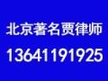 北京著名刑事律师