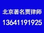 北京霆盛律师事务所(北京著名律师)