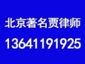 北京霆盛律师事务所