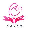北京万源宝家政服务有限公司