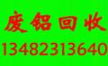 上海废旧物资回收