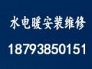 天水专业水电暖安装工程有限公司