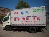北京卓然搬家公司