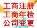 宁都县股权变更 公司注销 分公司注册 变更 宁都代办