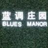北京年会酒店场地千人会场蓝调庄园会议中心京郊会场