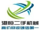 港恒(深圳)再生资源回收有限公司
