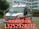 平安(爱心)救护车护送