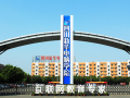 四川新華電腦學院