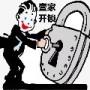 深圳小王开锁
