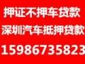 深圳汽车贷款押证或押车
