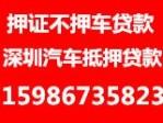 深圳宝安汽车抵押贷款有限公司(车贷深圳公司)