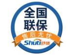 上海艾尚家电售后(品牌家电)厂家指定维修点
