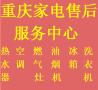 重庆商社电器维修售后维修中心