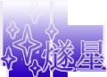深圳市燧星科技有限公司