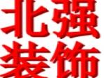 东莞市北强地产服务有限公司(北强地产)
