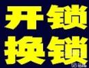 北京巧手开锁公司
