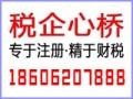 苏州公司注册,苏州注册公司,苏州代办公司
