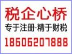 苏州代理注册公司