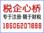 苏州注册公司网