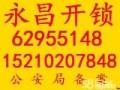 北京永昌锁具维修中心