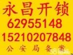 北京永昌锁具维修中心(城区各有分店)