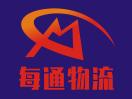 东莞市每通物流有限公司