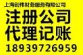上海创伟财务服务有限公司
