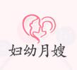 北京妇幼月嫂培训中心
