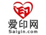 深圳爱印印刷有限公司
