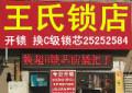 沈阳市铁西区王氏锁店