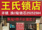 沈阳王氏锁店