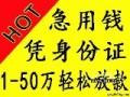 芜湖鸠江不抵押不担保没有任何手续费光凭身份证办理