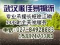 武汉物流公司武汉货物托运武汉物流专线顺佳易物流