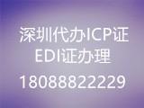 深圳代办ICP证,EDI证办理