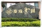 泰成逸园省级智能养老社区