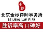 昌平律師事務所