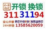 上海孝诚开锁公司(各区有分店)